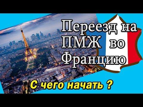 Как Переехать на ПМЖ во Францию ? // С чего начать // Oxana MS