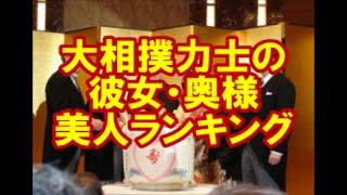 大相撲 【玉の輿】大相撲力士の彼女・奥様 美人ランキング 【大相撲チャ...