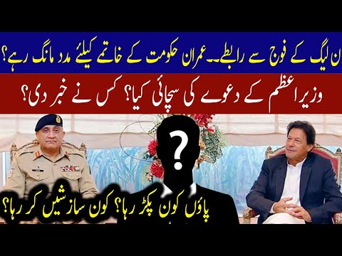 Who is asking help from Army to step down PTI Govt? | 05 June 2021 | 92NewsHD thumbnail