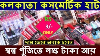 কলকাতা কসমেটিক হাট | Kolkata Cosmetics Haat | Cosmetics Wholesale Market | Cosmetics Products list