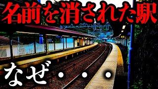 【なぜ…】とある事情で『名前を消された駅』に行ってきた…
