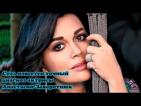 Стал известен точный диагноз актрисы Анастасии Заворотнюк