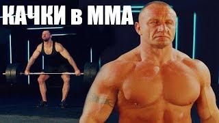 КАЧКИ в ММА / Бой самых сильных людей в истории ММА