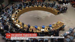 У штаб-квартирі ООН обговорили загострення ситуації на сході України