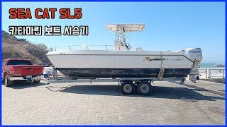 레저보트 SEA CAT SL5 카타마린 시승기