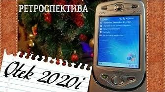 Qtek 2020i двенадцать лет спустя (2005) – ретроспектива