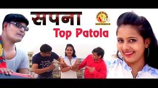 सपना टॉप  पटोला Sapna Top Patola | New Haryanvi Song 2016 | Govinda Khanda, Vipin Dahiya, Manisha