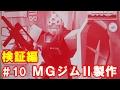 MGジムⅡ#10検証編『機動戦士Zガンダム』ガンプラ製作@GM工房