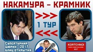 Накамура - Крамник, защита Рагозина. 1 тур, Цюрих 2017 блиц. Шахматы