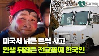 미국에서 '낡은 트럭' 샀다가 - 인생 뒤집힌 '전교 꼴찌' 한국인