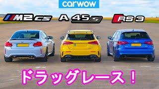 【ドラッグレース!】BMW M2 CS vs メルセデス AMG A45 vs アウディ RS3