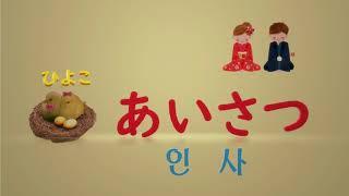 【기초일본어】일본어로 …