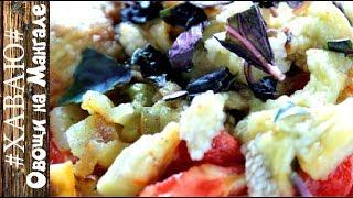 Овощи на мангале.Салат с овощей на мангале.Vegetables on the grill. #АпрельнаКухне#