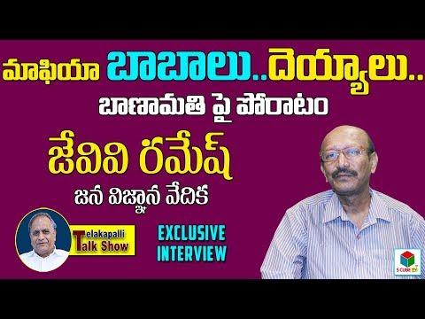 JVV Ramesh Full Interview || All India People's Science Network Vc.President | Telakapalli Talkshow