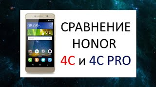 Huawei Honor 4C и Honor 4C Pro + Обзор и сравнение