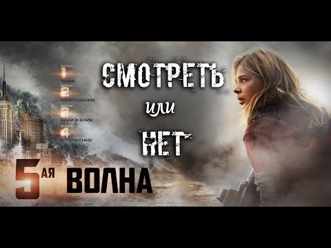 5-ая Волна 2016 трейлер на русском