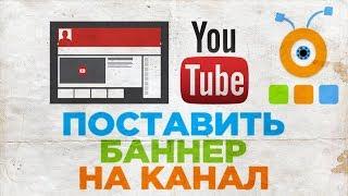 Как Поставить Баннер на Канал YouTube | Как Установить Шапку на Канал YouTube