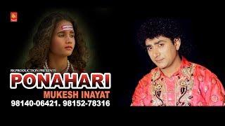 #SuperHitBabaBalakNathBhajan Mukesh Inayat // Ponahari // पौणाहारी //.Rk production co.