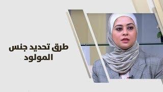د. أروى أبو شيخة - طرق تحديد جنس المولود