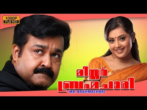 Mr Brahmachari malayalam movie | Malayalam comedy movie | Mohanlal | Meena | new online release 2016