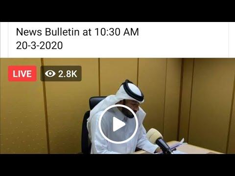 Qatar or international news Urdu ma FM 107 Qatar Radio par  8 new confirmed cases of coronavirus in