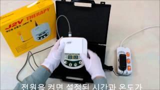 J2V온열기 작동방법