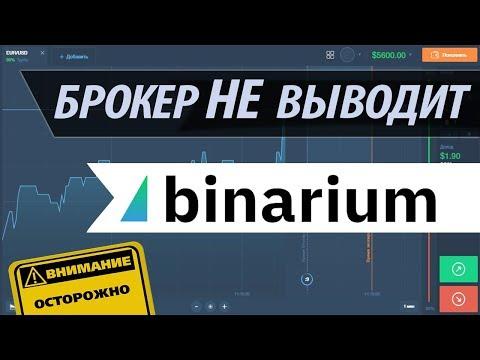 Смотреть ОБЯЗАТЕЛЬНО! Бинариум Не выводит деньги Binarium ЛОХОТРОН и ОБМАН
