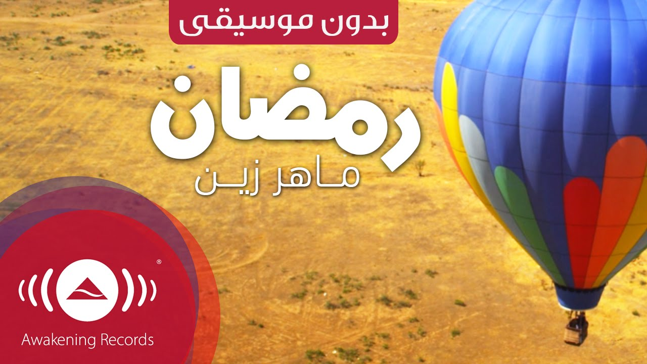 Maher Zain Ramadan Arabic ماهر زين رمضان بدون موسيقى Vocals Only Official Music Video Youtube