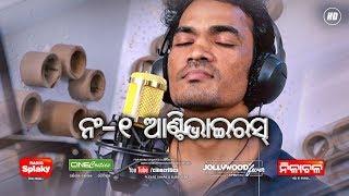 No 1 Antivirus - Odia FUNNY ROMANTIC Song - Akhilesh - Omkar Lenka - CineCritics