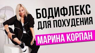 Бодифлекс для похудения. Марина Корпан упражнения бодифлекс как правильно дышать для снижения веса
