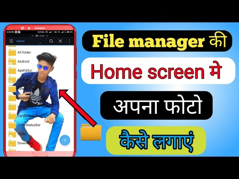 Mobile के File manager की  Homescreen पे अपना फोटो कैसे लगाए! Change the file manager Homescreen