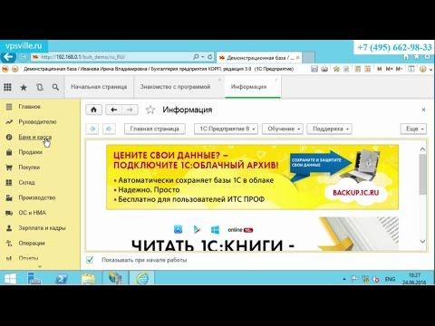 1с бухгалтерия серверная версия интернет бухгалтерия ауби