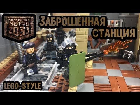 Самоделка из ЛЕГО - МЕТРО 2033!! - ЗАБРОШЕННАЯ СТАНЦИЯ! (35 серия самоделок!)