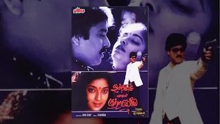 Unnai Solli Kutramillai Full Tamil Movie Karthik Sithara Radha Devi