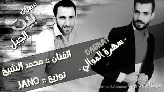 سهرة -محمدالشيخ -تدلل ابن حمص