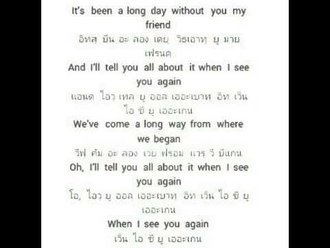เนื้อเพลง ภาษาไทย See You Again