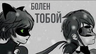 Клип леди баг и кот нуар / Болен тобой