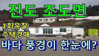부동산경매 - 전남 진도군 조도면 여미리, 주택경매, …