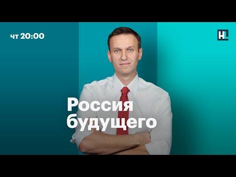 «Россия будущего» с
