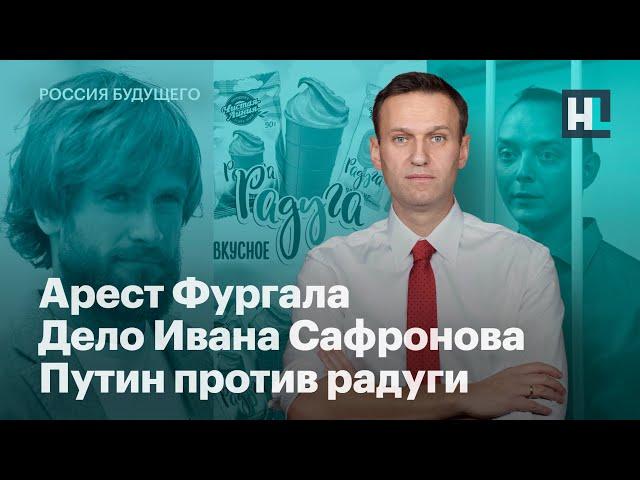 Арест Фургала, дело Ивана Сафронова, Путин против радуги