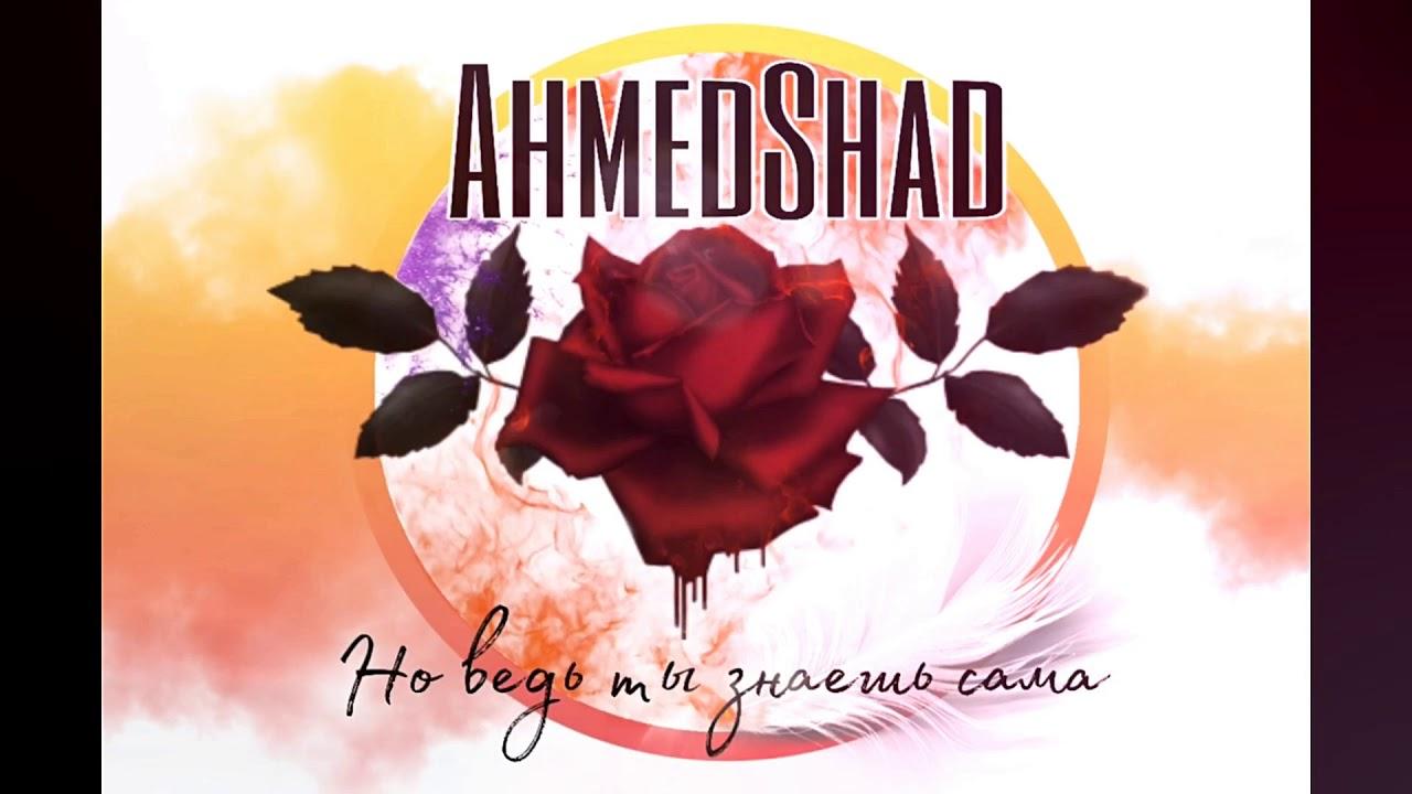 Ahmedshad - Но ведь ты знаешь сама