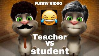 Teacher or student ki NOK jhok funny video. talking Tom funny video.