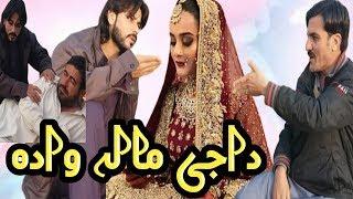 mala wada : Pashto funny video 2020