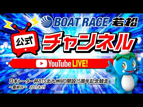 4/21(水)「日本トーター杯BTS北九州MD開設15周年記念競走」【最終日】