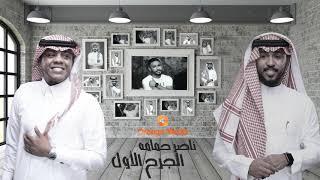 فهد السعد و ناصر حمامه - الجرح الاول   جلسة 2019