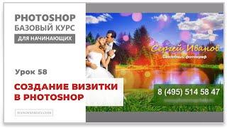 Создание визитки в Photoshop