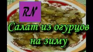 Салат из огурцов на зиму (Cucumber salad in winter)