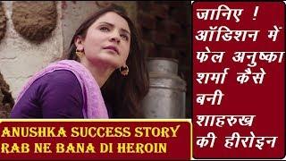 Anushka Sharma Controversy : OMG! This is how Anushka got her break in Bollywood.