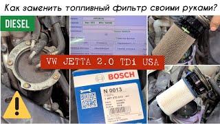 Замена топливного фильтра - фильтрующего элемента. Дизель. VW JETTA USA 6 2012г 2.0TDi CJAA От и До