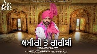 Amiri Te Garibi (Full HD ) , Tarsem Armaan , New Punjabi Songs 2018 , Latest Punjabi Songs 2018